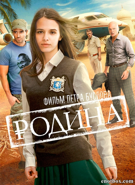 Родина (2015/WEB-DL/WEB-DLRip)