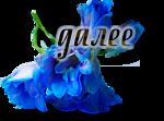 цветок (36).png