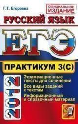 Книга ЕГЭ 2012, Практикум по русскому языку, Часть 3(С), Егораева, 2012