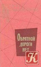 Книга Книга Обратной дороги нет (Повести)