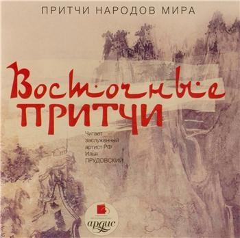 Книга Восточные притчи