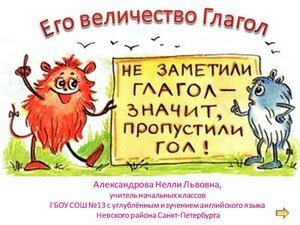 Александрова Н.Л. Кроссворд и игра по глаголу.jpg