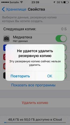 +не создается резервная копия iphone +в icloud