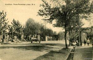 Геок-Тепинская улица