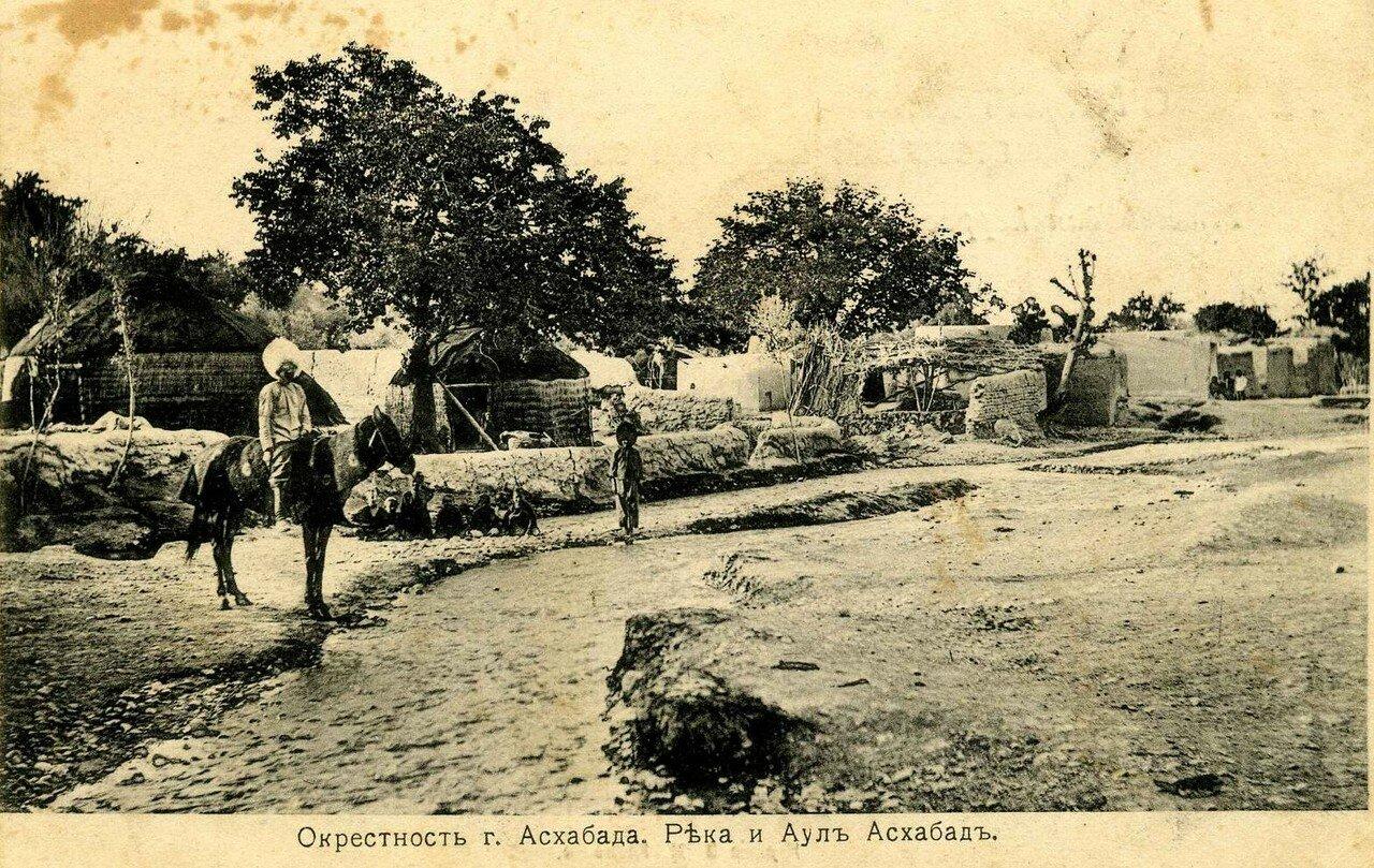 Окрестности Асхабада. Река и аул Асхабад