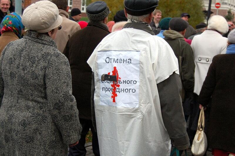 Акция протеста против отмены социального проездного