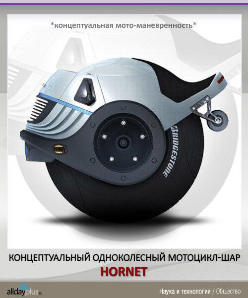 Мото-моно-байк-концепт Hornet.