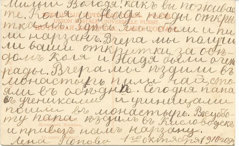 Почтовая карточка, 1910 год. Оборотная сторона. Письмо.