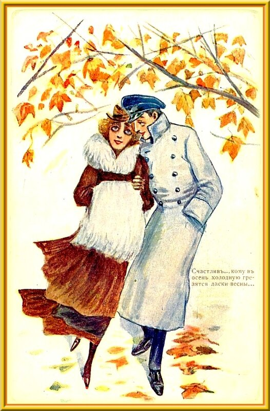 Старые открытки с осенью