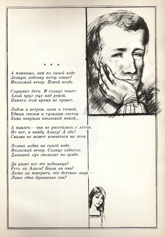 Зазеркалье 1981 чб