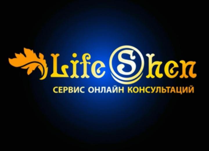 LifeShen.biz - помощь экстрасенсов