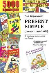 Книга 5000 примеров по грамматике английского языка, Present Simple, Барашкова Е.А., 2010