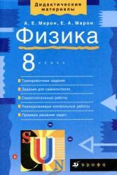 Книга Физика, 8 класс, Дидактические материалы, Марон А.Е., Марон Е.А., 2013