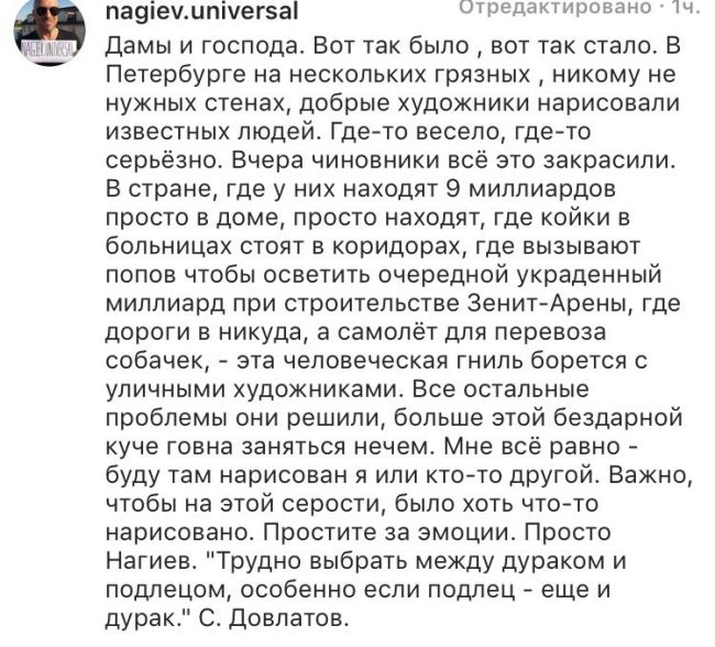 Дмитрий Нагиев про чиновников