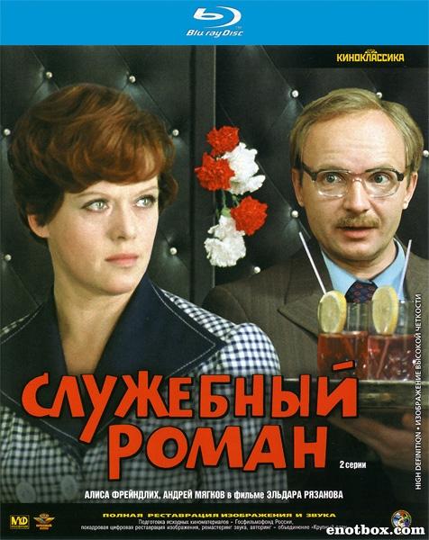 Служебный роман (1977/BDRip/HDRip)