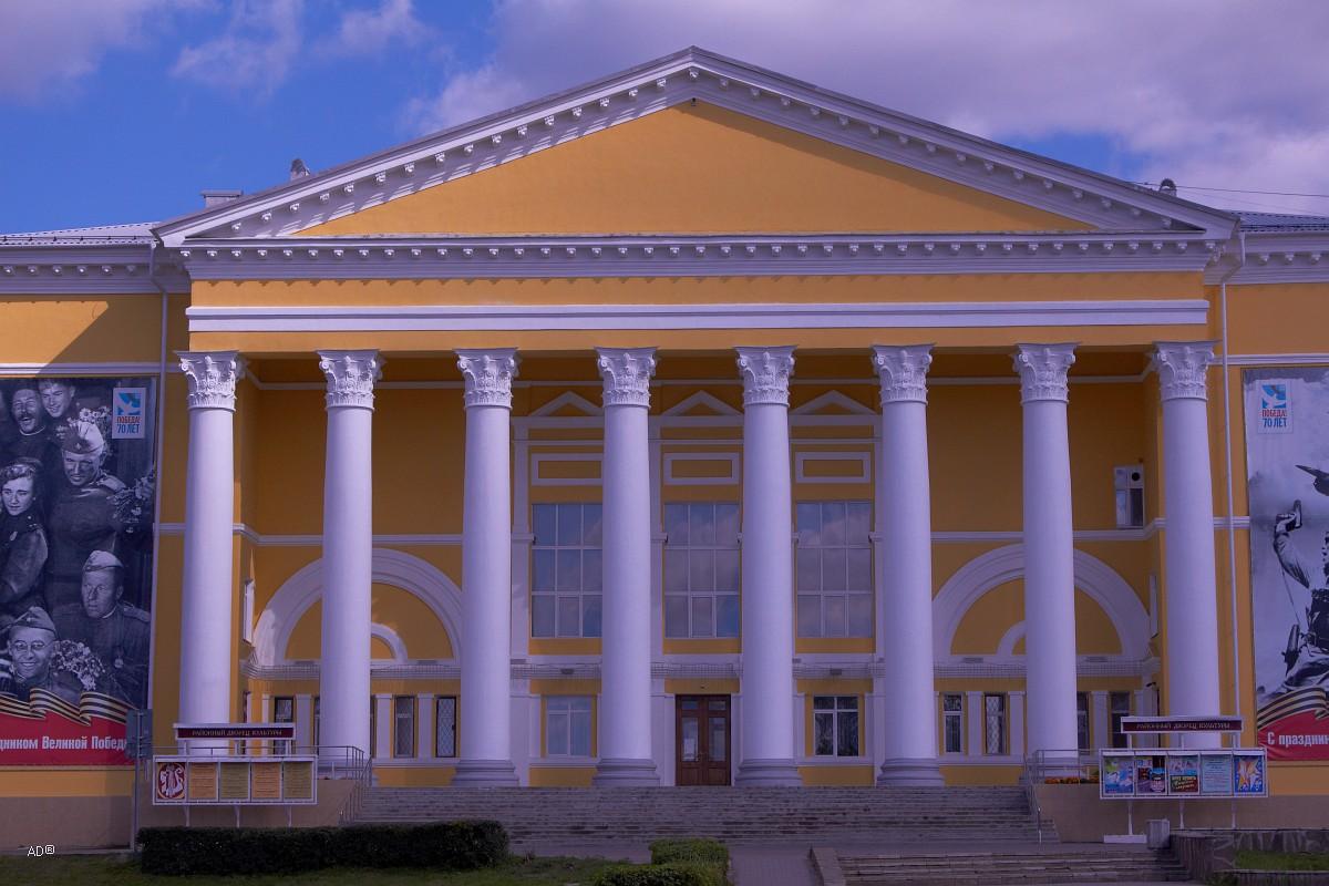Дмитровский районный дворец культуры