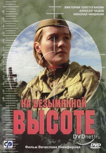 На безымянной высоте (2004) DVDRip