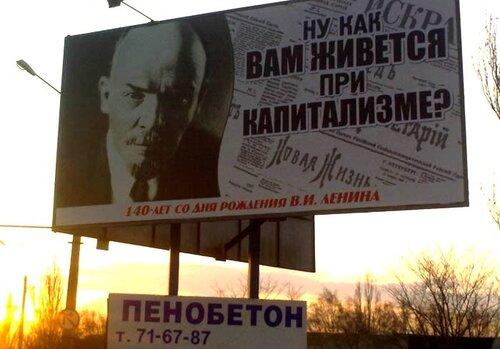 Плакат с Лениным в Луганске