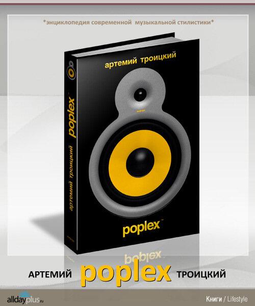 Артемий Троицкий - Poplex