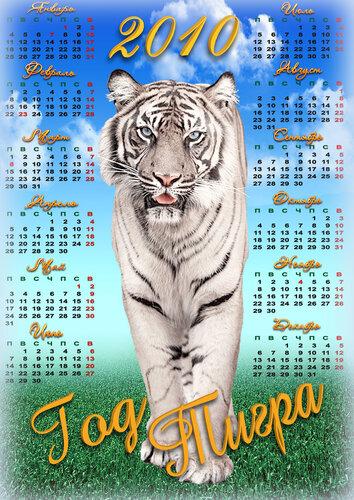Календарь 2010 - Белый Тигр