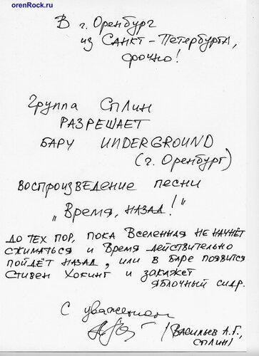 Рок-бар Underground