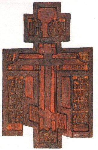 Крест Голгофский. bibliotekar.ru Выговской старообрядческой пустыни. XVIII век