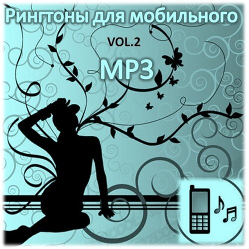 MP3 Рингтоны для мобильного VOL.2