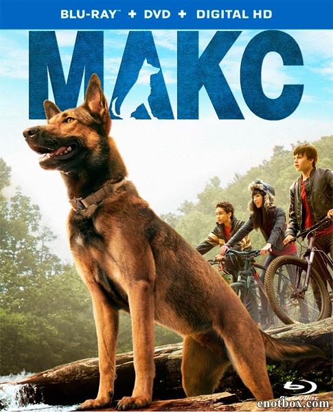 Макс / Max (2015/BDRip/HDRip)
