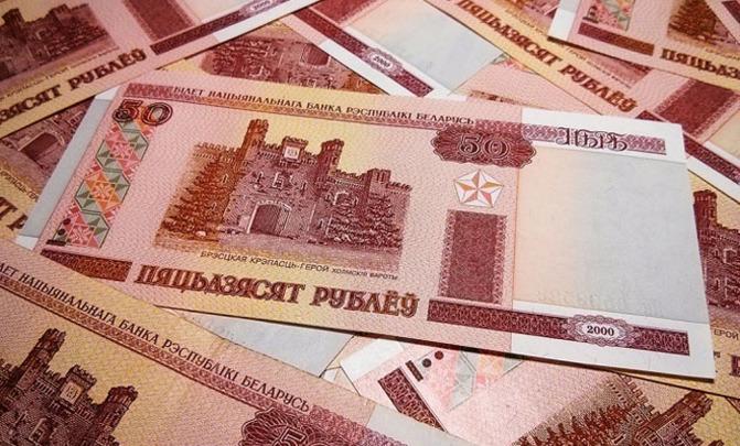50 рублей Беларусь