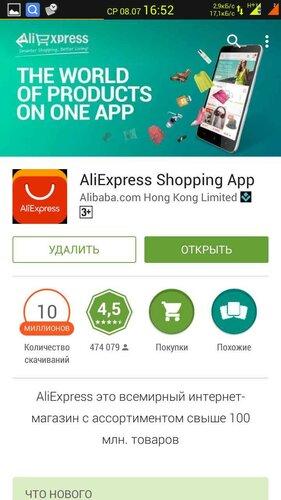 840348e0b9b AliExpress Shopping App - Обзор приложения для совершения покупок ...