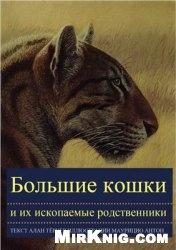 Книга Большие кошки и их ископаемые родственники: иллюстрированное руководство по их эволюции и естественной истории