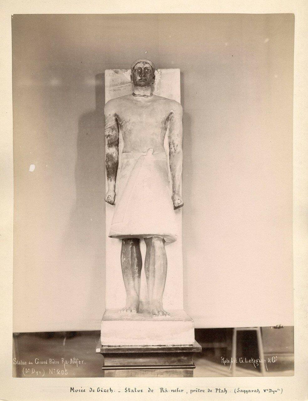 Музей Гизы. Статуя жреца Ранофера. 1880-е
