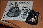 Пластинка Анны Марли и часы