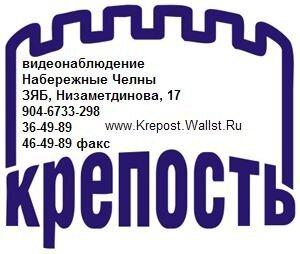 Набережные Челны - видеонаблюдение. Фирма КРЕПОСТЬ. 36-49-89, 46-49-89, 904-6733-298 www.Krepost.WallSt.Ru