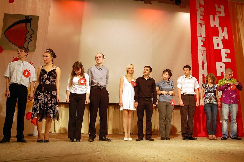 Конкурс студенческих семей «Семейный Университет»