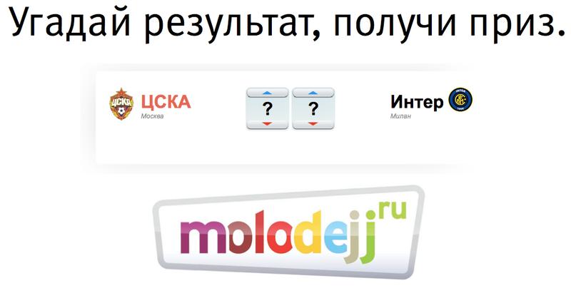 ЦСКА - ИНТЕР