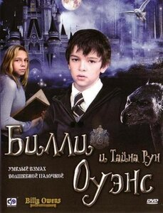 Билли Оуэнс и тайна рун / Billy Owens and the Secret of the Runes (2009/700Mb/1400Mb/DVDRip)