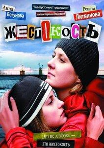 Жестокость (2007) DVDRip / 700MB Скачать с narod.ru/disk