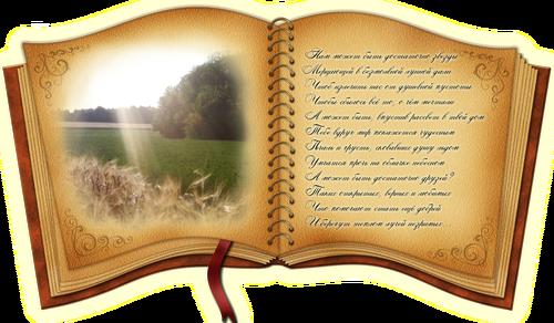 Картинки раскрытая книга со стихами