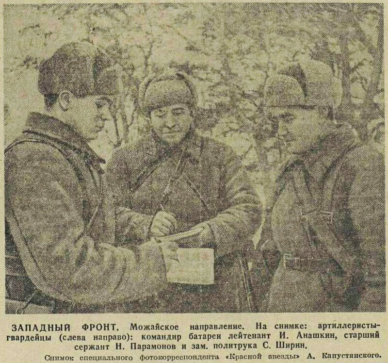 «Красная звезда», 26 ноября 1941 года, красноармеец ВОВ, Красная Армия, смерть немецким оккупантам, русский дух, красноармеец 1941