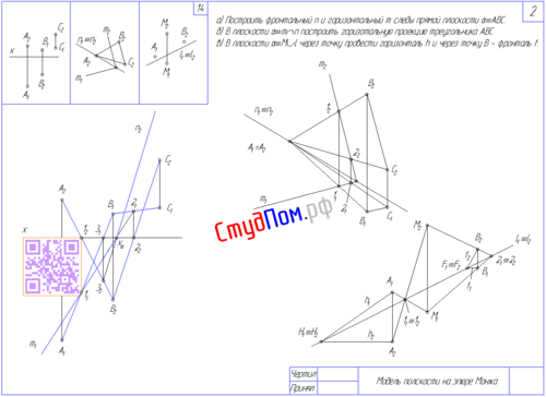 Модель плоскости на эпюре Монжа ГАСУ