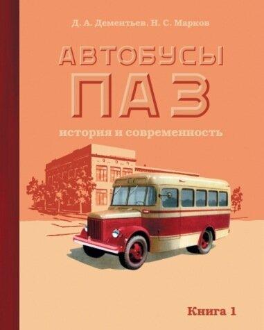 paz-book-1.jpg