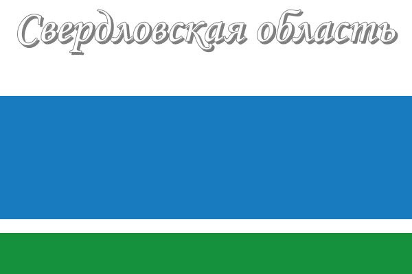 Свердловская область.png