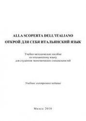 Книга Открой для себя итальянский язык