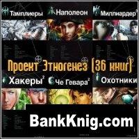 """Книга Проект """"Этногенез"""" (36 книг)"""