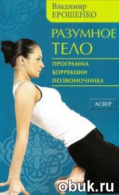 Книга Разумное тело. Программа коррекции позвоночника (2014) PDF