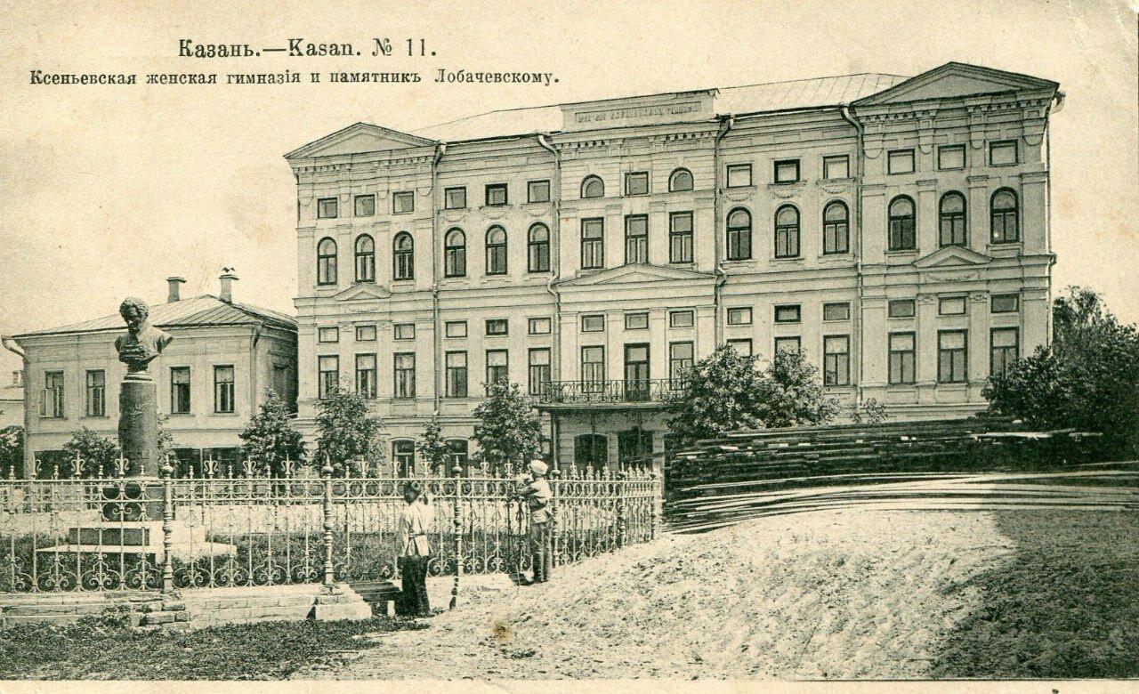 Ксеньевская женская гимназия и памятник Лобачевскому