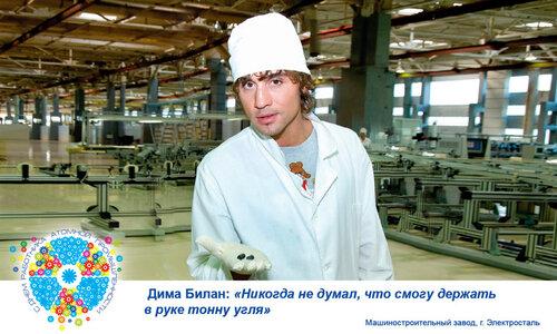 Дима Билан - богатырь