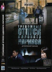 Тревожный отпуск адвоката Лариной (2008) DVDRip
