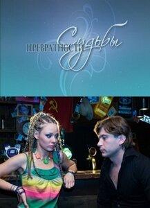 Скачать фильм с народа Превратности судьбы (2008) DVDRip